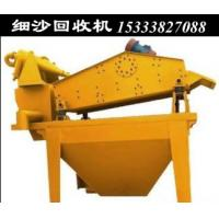Best Yukuang high efficiency fine sand recovery and fine sand recycling machine wholesale