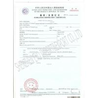China FUMIGATION DISINFECTION CERTIFICATE on sale