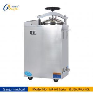 China MR- B35 / 50 / 75 / 100-HG Fully S.S. 0.23 Mp Electric - Heated Vertical Steam Sterilizer, Pressure Steam Sterilizer on sale