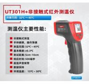 China Precision Non Contact Electronic Thermometer / Non Contact Medical Thermometer on sale