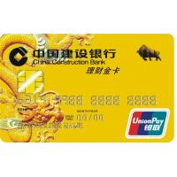 China Security Java Unionpay Card With Gloden Embossing of numbers and card holder on sale