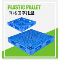 China Blue Double Sided Stackable Plastic Pallets 20.5kg For Warehouse Storage on sale