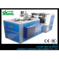 Buy cheap Hot And Cold Drinks Automatic Paper Cup Machine 135 - 450 Gram 1.5 Tons product