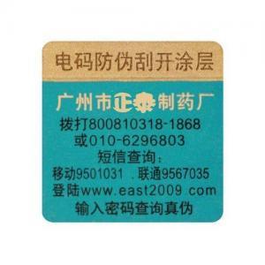 Best Laser label wholesale