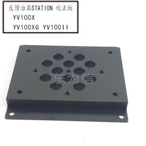 Best STATION Calibration Plate SMT Spare Parts YV100X YV100XG YV100II YAMAHA Correction Feedback Fixture wholesale