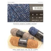Buy cheap Hoyia wholesale knot Yak wool blended air yarn for hand knitting yarn from wholesalers