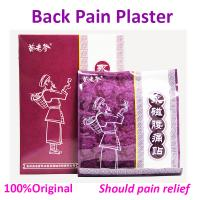 Best Magnetic plaster waist low back spine stabbing pain relieving medicated orthopedic Miaolaodi Muscle aches plaster wholesale