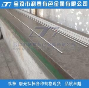 Best Titanium bar Gr1 Gr2 Titanium alloy bar Gr5 Gr.7 Gr9 ASTMB348 wholesale