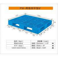 China 1200*1000*150Mm Single Face plastic shipping pallets Heavy loading capacity on sale