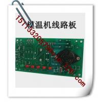 Best China Mold Temperature Controller PCB Manufacturer wholesale