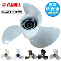 China Aluminum Impeller Inflatable Boat Accessories For Yamaha Motor , Long Life on sale