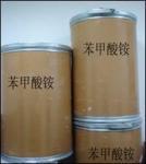 Best Ammonium benzoate wholesale