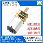 Best Small High Torque DC Motor 12mm Diameter GM12-N20VA 5V 6V 12V Metal Gear wholesale