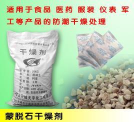 China Montmorrillonite desiccant bentonite Clay Granules on sale