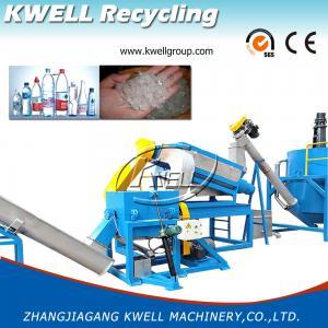 China Plastic Bottle Washing Machine/Pet Flakes Recycling Line/Water Bottle Recycling Machine on sale