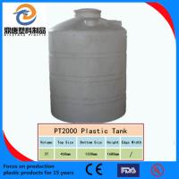 Cheap rotomoulding storage tank/Plastic water tank for sale