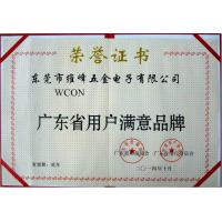 WCON ELECTRONICS ( GUANGDONG) CO., LTD Certifications