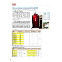 China Foam fire extinguishing system Storage tank pre-mix synthetic foam spray fire extinguishing system on sale