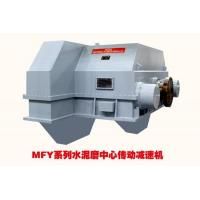 Best MFY(MFYT、MFYX) series gear reducers with center drive configuration wholesale