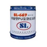 Polyurethane Sealing Material Product Name:SL-669 water-soluble polyurethane plugging agent