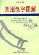 Best The Composition of Common Chinese Characters - An Illustrated Account wholesale