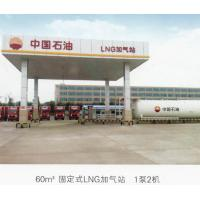 China Liquefied natural gas fueling station on sale