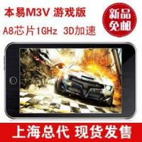 Buy cheap English The M3V tablet computer game version product