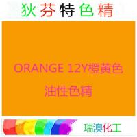 Best Oily color concentrate Orange 12Y wholesale