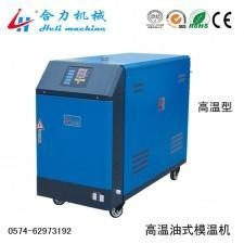 China Hot oil type mold temperature controller