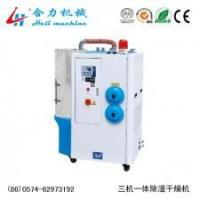 Cheap Three in one desiccant dryer for sale