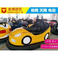 Best Children's Series The playground bumper to bumper cars wholesale