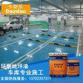 Car parking professional epoxy floor paint