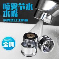 Buy cheap Aerators Mist faucet aerator DLD-008 from wholesalers