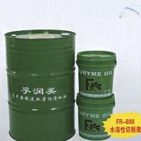 Best FR-800 water soluble cutting fluid wholesale