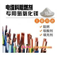 China Low smoke halogen free cable material - flame retardant for cable material on sale